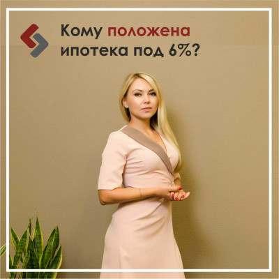 Ипотека под 6%.jpg