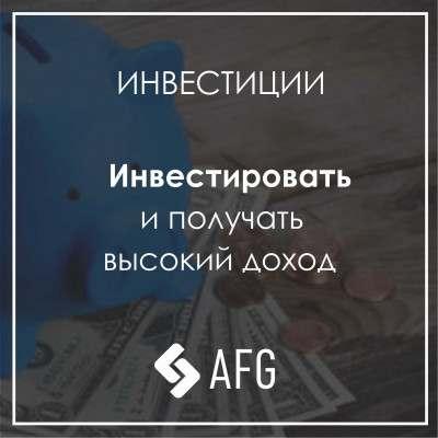 Инвестировать и получать высокий доход.jpg